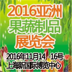 供应2016上海绿色有机食品展览会