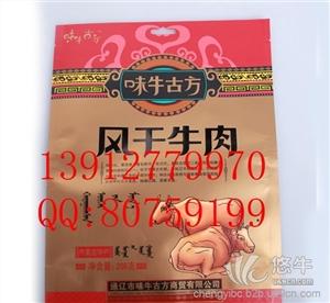 供应无锡牛肉干包装袋厂家优惠销售