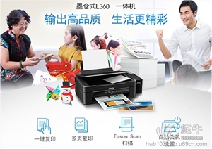 供应爱普生L360墨仓式多功能一体机