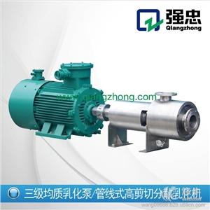 供应三级乳化泵管线式乳化泵管线式乳化机SRH型高剪切均质乳化泵