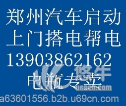 郑州风帆电瓶市区内送货上门安装汽车蓄电池13903862162郑州汽车无法启动上门更换风帆骆驼汽车