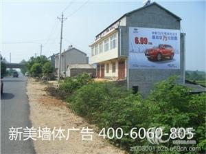 供应湖北民墙广告、宜昌墙体广告.喷绘广告