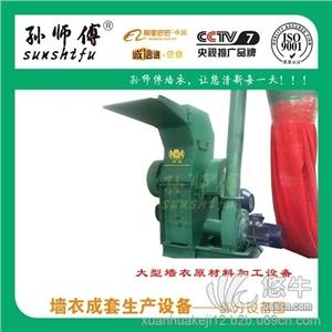 供应孙师傅ZY-A3墙衣设备墙衣专用自动磨刀机