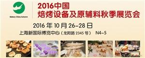 衬衫包装辅料 产品汇 供应2016中国焙烤设备及原辅料秋季展览会