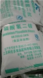 供应食品级磷酸氢二铵。磷酸氢二铵厂家
