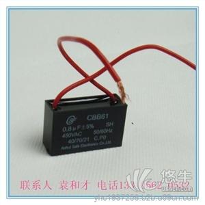 供应CBB61电风扇电容器0.8uf450VAC