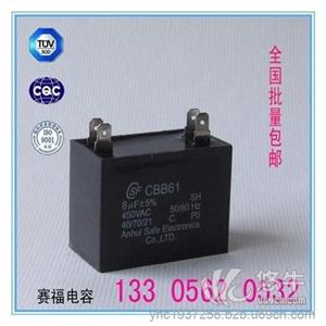 供应CBB61电动切纸机电容器8uf450VAC