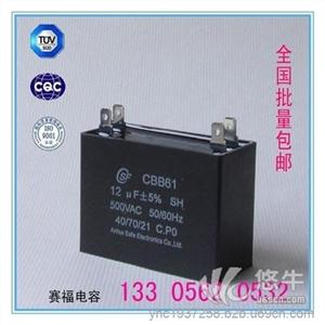 CBB61电磁阀电容器12uf450VAC