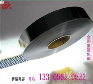 供应聚丙烯边缘加厚锌铝安全膜