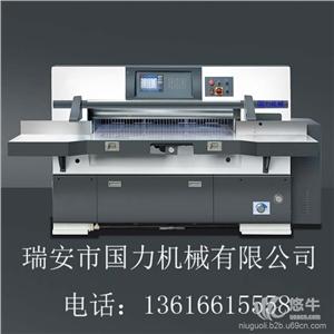 供应国力机械液压切纸机对开切纸机自动裁纸机1370程控切纸机