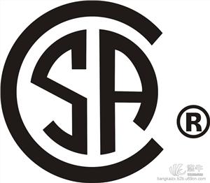 供应加拿大CSA认证,广州邦凯咨询,电子电器产品国际认证,安全认证