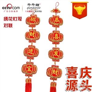 千千结定制创意中国结节日礼品中国结供应绣花灯笼对联