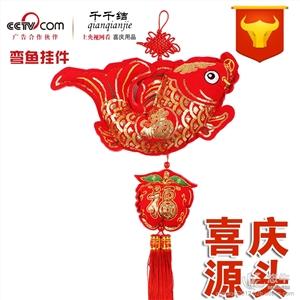 千千结绒布新款中国结和广告专用小中国结供应弯鱼五福挂件