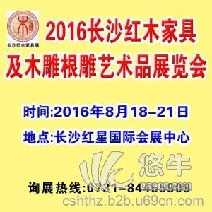 供应2016长沙红木信誉彩票网具及木雕根雕艺术品展览会