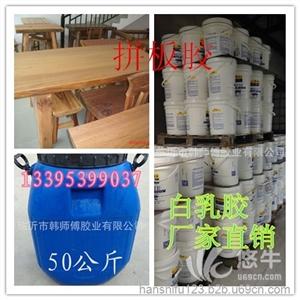 供应硬木拼板白乳胶/实木拼板胶粘剂