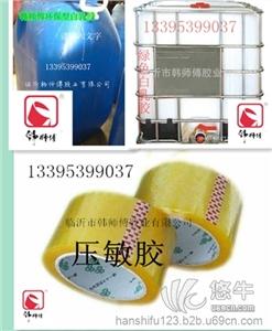 供应封箱胶带用水性压敏胶(临沂)