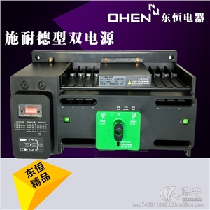 供应施耐德4P25A一体式双电源低压电器