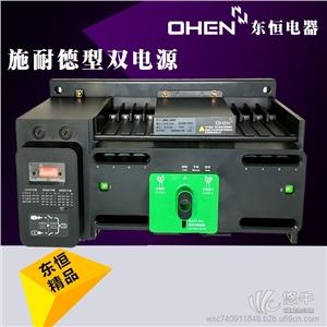 供应DHEN/东恒4P63A双电源万高型低压电器