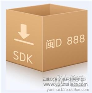 车牌识别 产品汇 供应云脉车牌识别引擎SDK