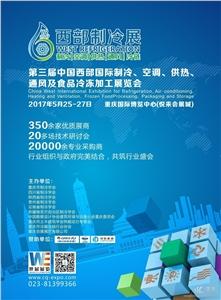 提供服务2017第三届中国西部国际制冷、空调、供热、通风及食品冷冻展览会
