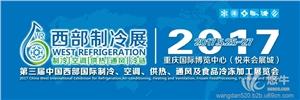 提供服务2017第三届中国西部国际冷链设备与冷库建设展览会
