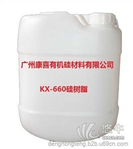 供应kx-660自干型硅树脂