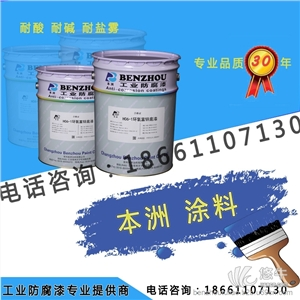 供应本洲J50-7氯化橡胶底面二合一漆