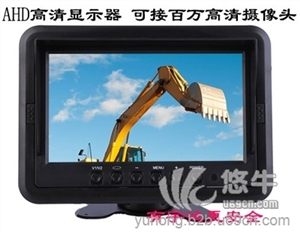 AHD高清车载显示器宽电压三路视频可直接百万高清车载摄像头