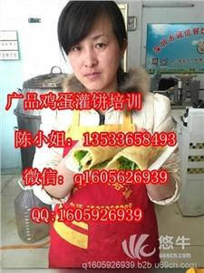 供应广州鸡蛋灌饼培训,鸡蛋灌饼做法