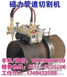 供应辽宁铁岭磁力管道切割机管道气割机技术参数金属切圆机五金工具
