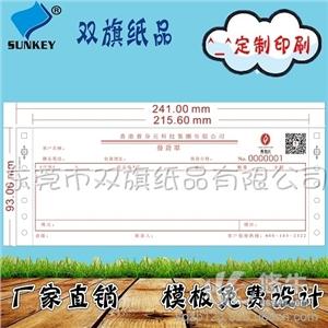 供应十六年销售送货单印刷厂定制 低温显色表格三联送货单