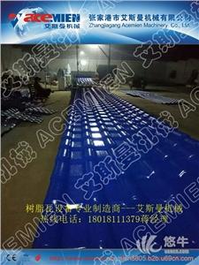 供应PVC合成树脂瓦设备机器厂家问张家港市艾斯曼机械
