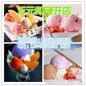 合作纯手工制作冰淇淋加盟选上海炫多