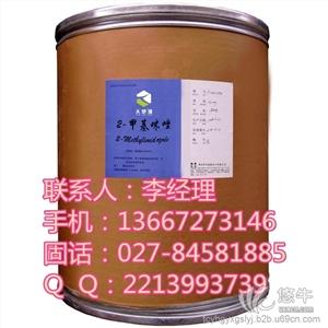 药用复合包装材料 产品汇 供应药用2-甲基咪唑生产厂家