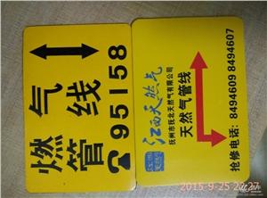供应燃气管线橡胶地贴地面标牌警示牌石油管线标志牌