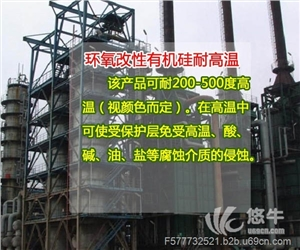 供应400度环氧耐高温,500度环氧改性有机硅耐高温