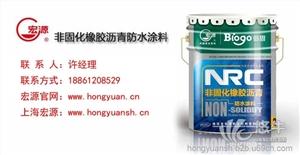 南京厨卫防水涂料,宏源非固化橡胶沥青防水涂料,防水防腐!