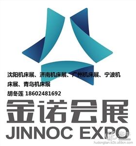 供应JNMTE金诺机床展201