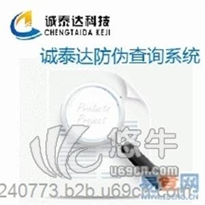 供应深圳防伪码生产查询-防伪码可以造假吗