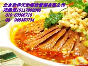 供应北京嘉州紫燕百味鸡加盟技术培训