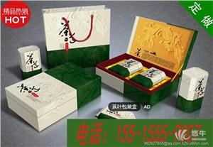 供应郑州厂家精美茶叶包装盒、礼品盒茶叶礼盒茶叶包装