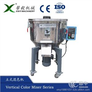 供应馨毅XYQB 立式混色机不锈搅拌机搅料机