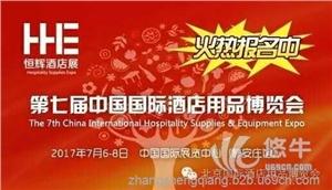 提供服务2017第七届中国国际酒店用品博览会