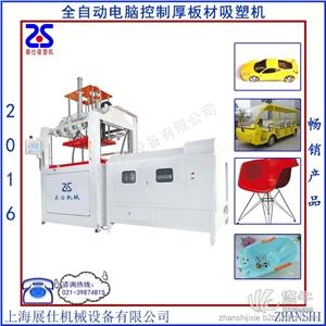 供应上海全自动双层厚板材吸塑机玩具汽车塑料厚片吸塑成型机