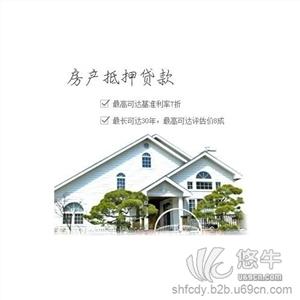 住宅抵押贷款