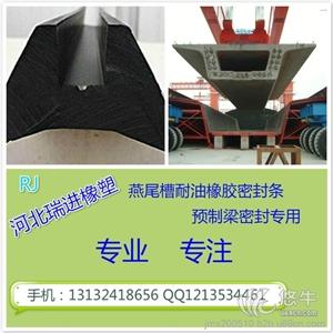 供应燕尾槽耐油密封条,桥梁模板密封专用