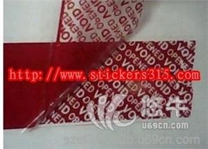 供应VOID防伪胶带封口防伪贴纸不干胶防伪商标