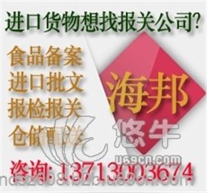 供应深圳进口食品报关代理/泰国食品进口标签备案物流服务