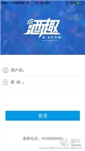 供应杭州酒趣科技酒水店铺管理|进销存|CRM客户管理软件
