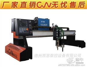 供应大促销厂家直销数控切割机等离子切割机火焰切割机